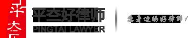 平夳好律师
